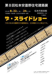 2014年 第8回松本安曇野住宅建築展