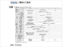 TCF6621仕様書