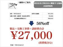 TMGG40EZ価格