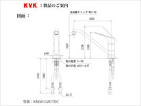 KM5011ZUTEC寸法