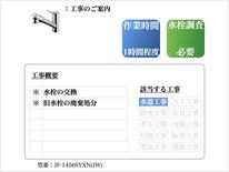 JF-1451SYXNU(JW)工事