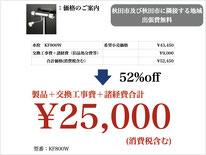 KF800W価格