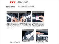 KF800W特徴