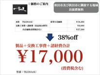 TKJ20AAU価格