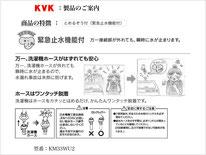 KM33WU2特徴