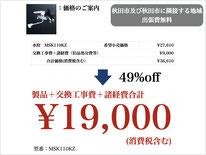 KM5000Z価格