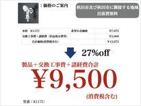 K117U価格
