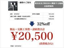 KF30N2価格