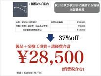 KM5011ZUTEC価格