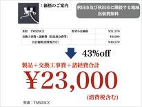 TMS20CZ価格
