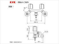 KM33WU2寸法