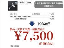 K11Q価格