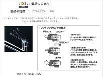 SF-HE421SXN特徴