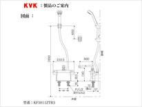 KF3011ZTR3寸法