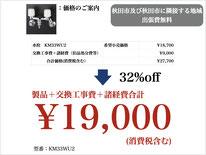 KM33WU2価格