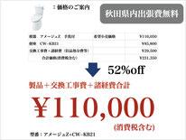 アメージュZ手洗付(フチレス)+CW-KB21価格