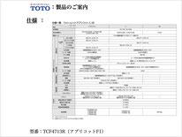 TCF4831仕様書