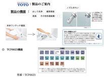 TCF6621特徴