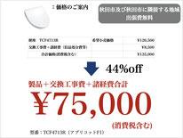TCF4831価格