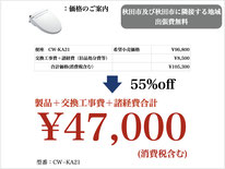 CW-K45価格