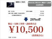 K1800価格