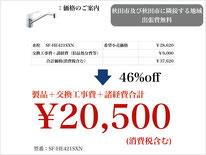 SF-HE421SXN価格