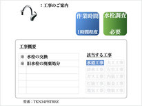 TKN34PBTNZ工事