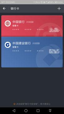 中国大連北京上海留学 支付宝  アリペイ 使い方