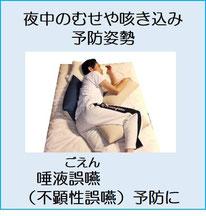 唾液による夜中のむせや咳き込みの予防姿勢。唾液誤嚥(不顕性誤嚥)の予防姿勢