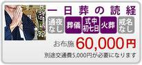 一日葬の読経 葬儀 火葬 お布施 60,000円