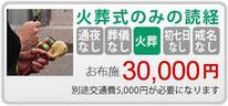 火葬のみの読経 火葬 お布施 30,000円