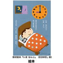 こども(幼児)が寝る  おやすみなさいの絵本