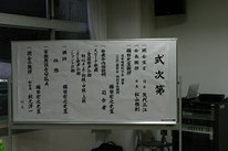 銀鈴会スピーチ発表会式次第