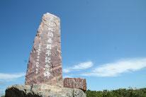 開基百年記念碑