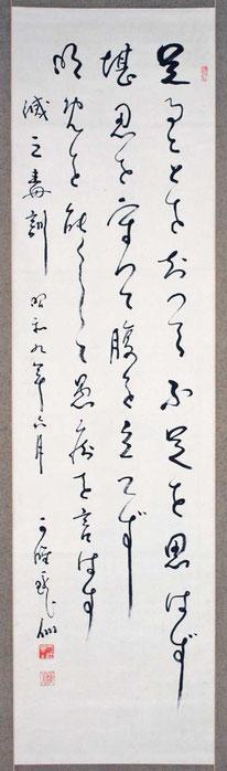 可睡瓏仙(東川寺所蔵)