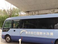 水色のバスで分かりやすく表示がされています