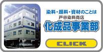 戸谷染料商店|化成品事業部