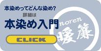 のれん専門.COM-戸谷染料商店--本染めについて