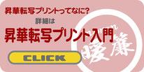 のれん専門.COM-戸谷染料商店--昇華転写プリントについて