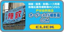 戸谷染料商店|オーダーメイド横断幕.COM