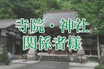 寺院・神社関係者様