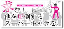 鹿児島県垂水市は、市のイメージアップとPRを担うイメージキャラクターのデザインの募集を始めた。