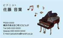 名刺『ピアノ音符(水色)』型番L08イラストデザイン