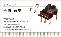 名刺『ピアノと鍵盤3』型番L13イラストデザイン