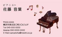 名刺『ピアノ音符(ピンク)』型番L07イラストデザイン