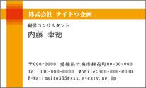 名刺『風水6』型番U06デザインサンプル