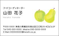 名刺『鍵盤と顔写真』型番L27イラストデザイン