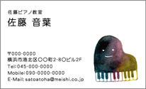 名刺『ピアノ(顔あり)』型番L04イラストデザイン
