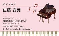 名刺『ピアノと鍵盤6』型番L19イラストデザイン