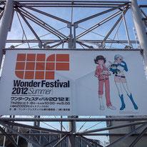 BLOG-0058 ワンダーフェスティバル2012